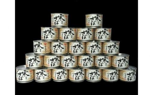 神栖の缶詰工場で製造!寒さばみそ煮24缶セット