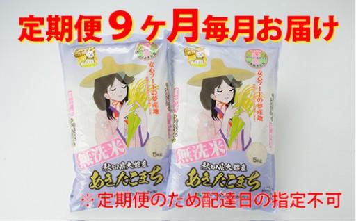 【定期便9ヶ月】あきたこまち(無洗米)10kg