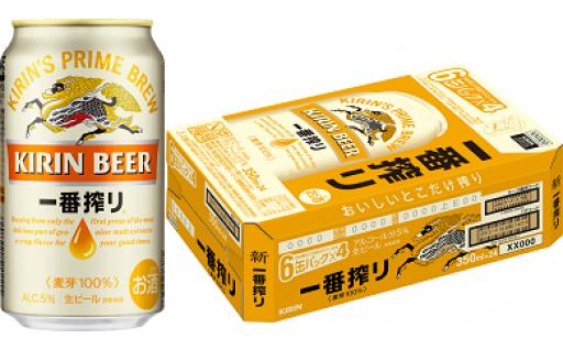 【大人気!】キリン一番搾り生ビール(キリンビール福岡工場産)