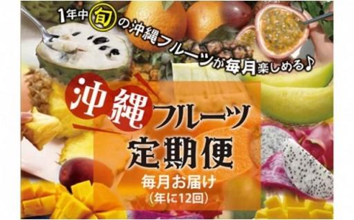 毎月旬の沖縄フルーツをお届け♪
