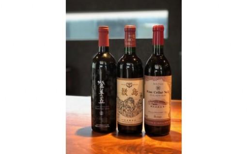 甲斐市産赤ワイン飲み比べ3本セット!