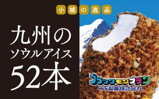 おせちの後は、九州のアイスを!