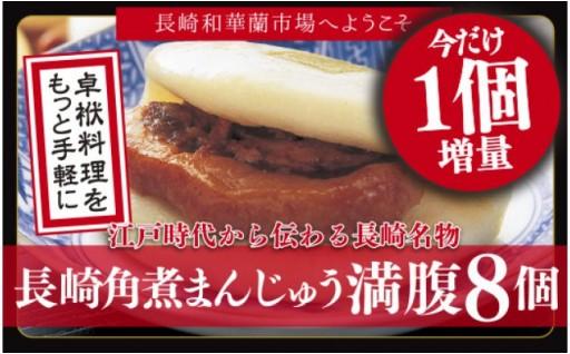 【年末だけ増量】長崎角煮まんじゅう8個入+1個