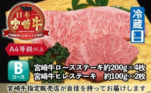 希少部位!【宮崎牛ヒレ&ロースステーキ】約1kg