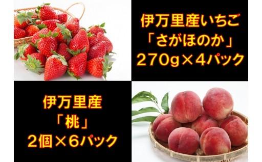 大人気フルーツ!「いちご」と「桃」の定期便は本日最終受付です