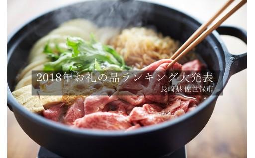 2018年お礼の品ランキング発表!!