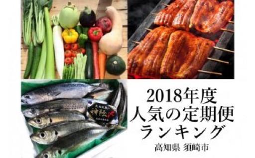 平成最後の須崎市今年最後の人気の定期便ランキング!