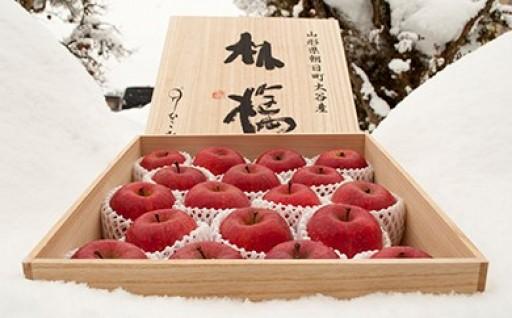 最優秀賞農家提供!朝日町産桐箱入り特秀りんご