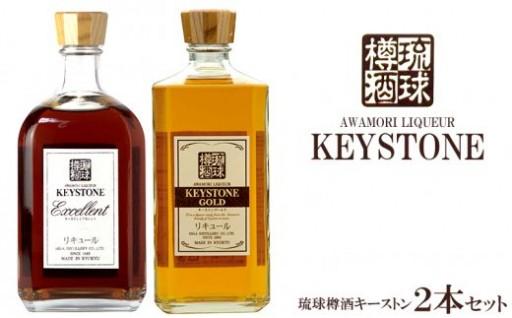 <樽熟成・泡盛リキュール>琉球樽酒キーストン2本セット