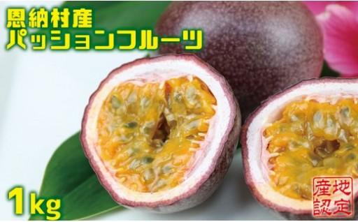 【2019年発送】恩納村産パッションフルーツ(約1kg)