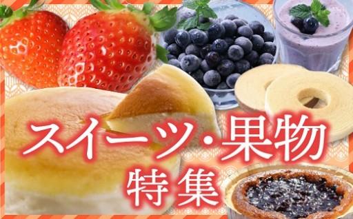 カラフルな『甘味』スイーツ・フルーツ特集