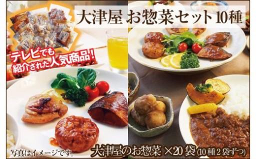 健康で美味しい食卓のお手伝い♪福井のお惣菜セット10種20袋