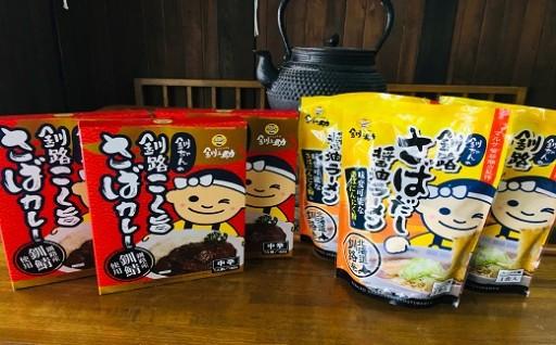 釧之助 海産物<さばカレー・さばラーメンセット>