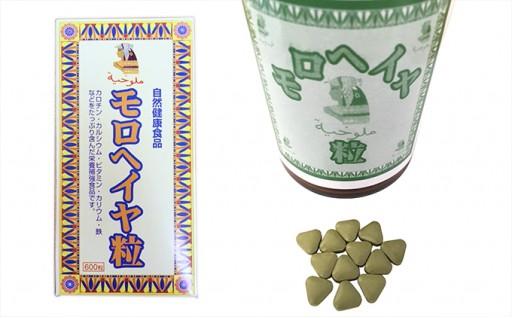 健康食品 モロヘイヤ粒(1瓶:600粒×2セット)