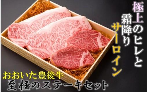 おおいた豊後牛 至極のステーキセット/ヒレ&サーロイン