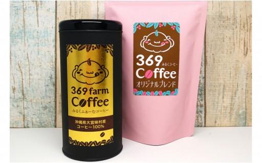 <コーヒー>369coffee100%とオリジナルブレンド