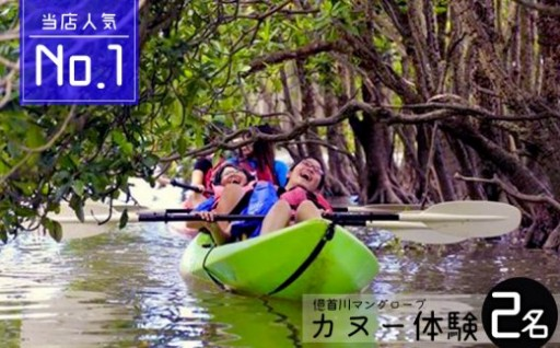 億首川(おくくびがわ)マングローブ・カヌー体験【ペア】