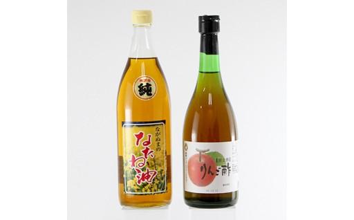 【菜種油詰め合わせセット】須賀川ならではの詰め合わせ