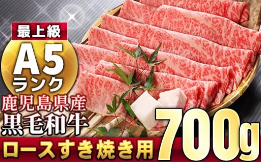 【A5等級】鹿児島県産黒毛和牛 ロースすき焼き用700g