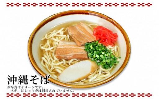 沖縄そば専門店【ちゅるげーそば】大人気のあっさり5食セット