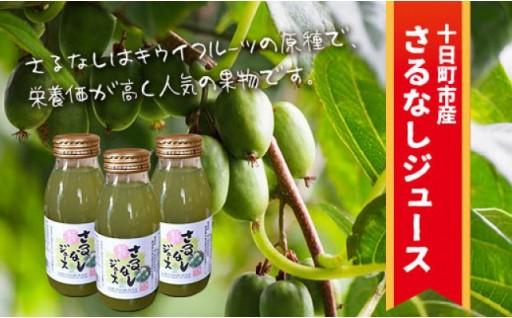 栄養価抜群のフルーツ「さるなし」 十日町市は栽培数全国1位!