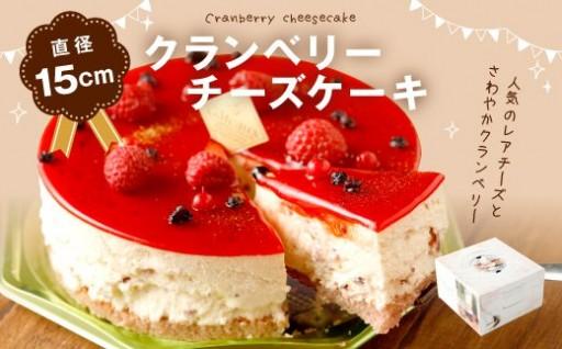 【Sweets夢工房 ル・リアン】クランベリーチーズケーキ