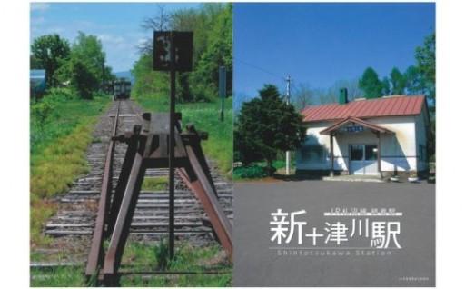 JR札沼線終着駅(新十津川駅)切手シート&DVDセット