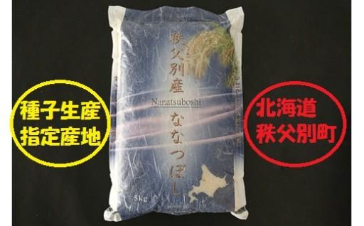 北海道が指定する水稲種子生産地「秩父別町産ななつぼし」10㎏
