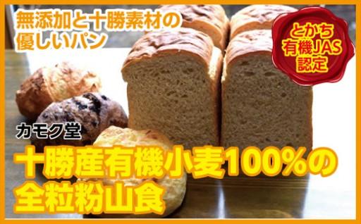 自家製酵母 とかち産小麦100%【やさしい】無添加パン