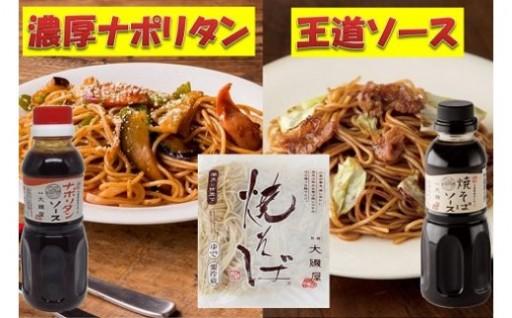満天★青空レストランで紹介された絶品やきそば!
