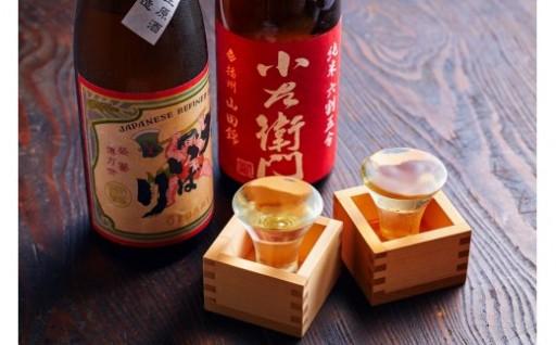 元禄より創業の老舗酒屋厳選 瑞浪ふるさと地酒セット