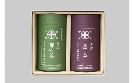 中村藤吉本店 煎茶「都の巽」・玉露「嘉玉」詰合せ