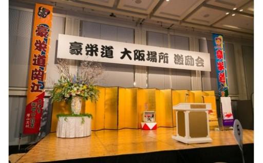 豪栄道関 大阪場所 激励会 入場券 ※1月31日まで※
