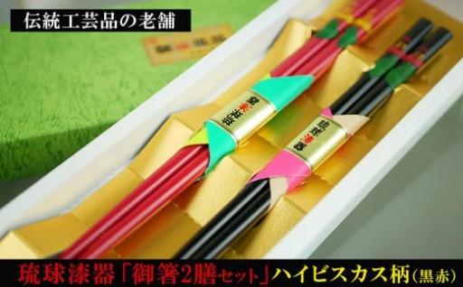 琉球漆器「御箸2膳セット」ハイビスカス柄(黒赤)