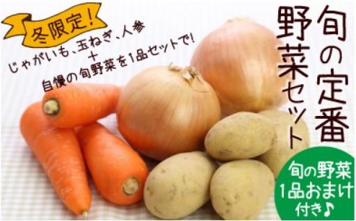 【冬限定】旬の定番野菜セット♪