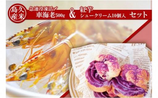 『急速冷凍活〆車海老500g』&『紅芋シュー10個入』セット