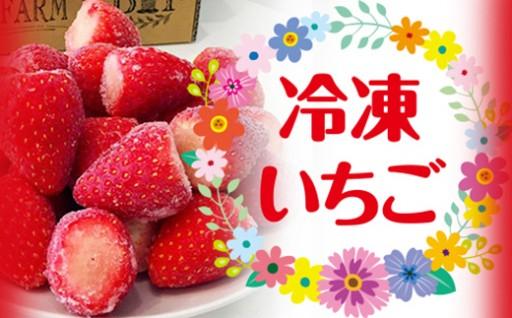 苺の新鮮な美味しさをそのまま閉じ込めた、冷凍いちご!