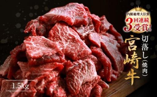 あの宮崎牛をどどーんと【☆1.5kg☆】お届けいたします!