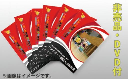 茨城国体記念グッズ(ハンドボール競技大会報告書DVD付)