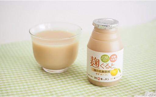 甘酒を乳酸菌でさらに発酵させた【ダブル発酵飲料】麹ぐると!