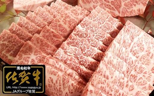 極旨!「佐賀牛」贅沢な霜降り焼肉750g