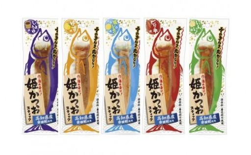 姫カツオ 5種類の味3セット