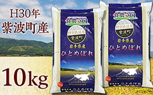 特別栽培米【ひとめぼれ】5kg×2袋が好評です!