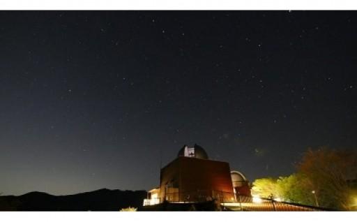 <星の文化館>星と泊まれる天文台 ペア宿泊券