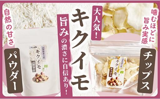 菊芋チップス&菊芋パウダーセット