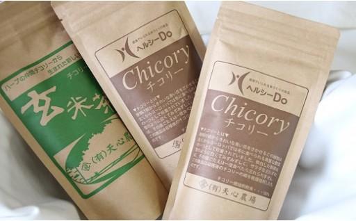 美容効果抜群!!チコリーコーヒーセット