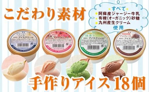 大人気!手作りアイス18個 ほど良い甘さと豊かな風味