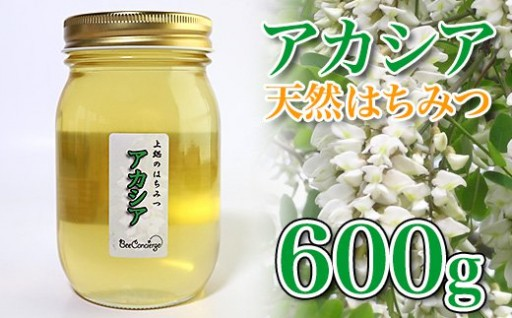 Bee concierge 「アカシアはちみつ」600g