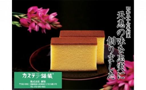 銀装カステラ・焼菓子セット