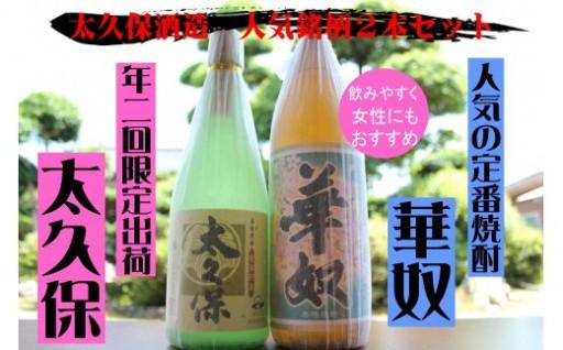 黄麹香り高い古酒太久保と華奴の飲み比べ